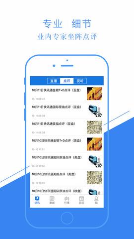 快讯通财经_pic3