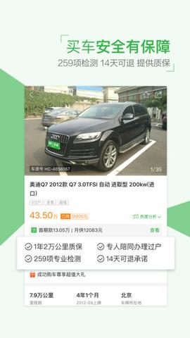 瓜子二手车直卖网_pic3