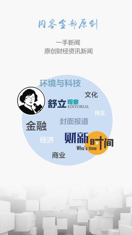 财新周刊_pic3