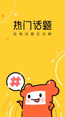 热门话题_pic5
