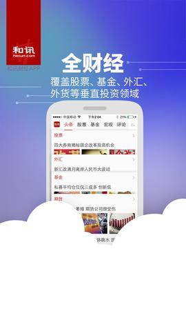 和讯财经客户端_pic4
