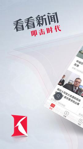 看看新闻_pic5