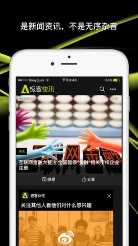 极客快讯_pic2