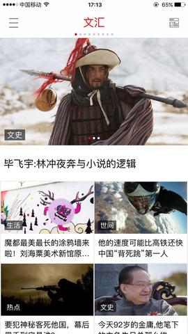 文汇_pic4