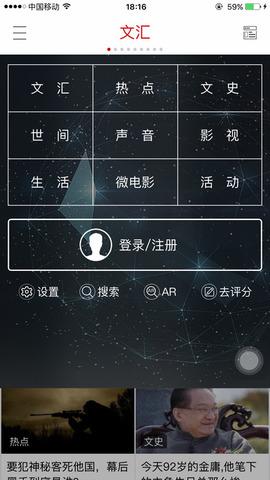 文汇_pic1