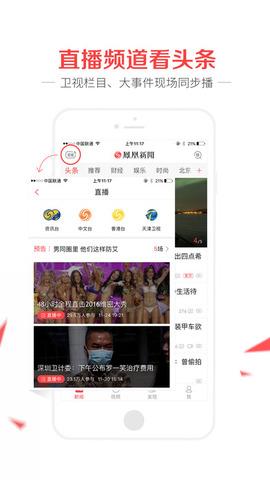 凤凰新闻专业版_pic5