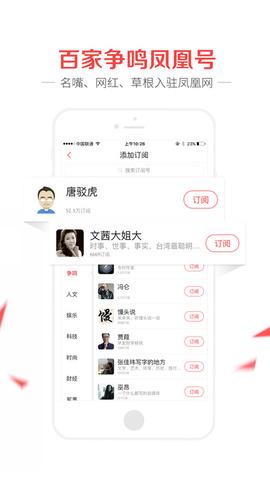 凤凰新闻专业版_pic3