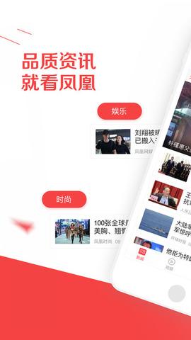 凤凰新闻专业版_pic2