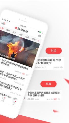 凤凰新闻专业版_pic1