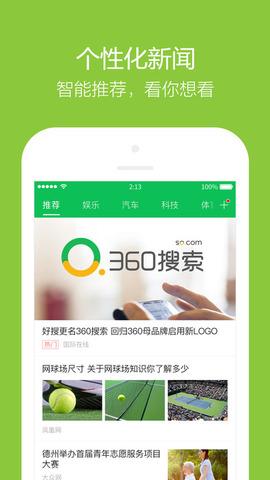 360搜索_pic5