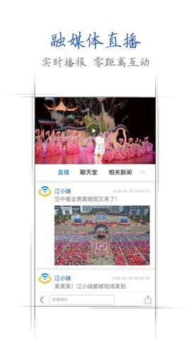 江西手机报_pic3