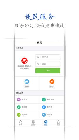江西手机报_pic2