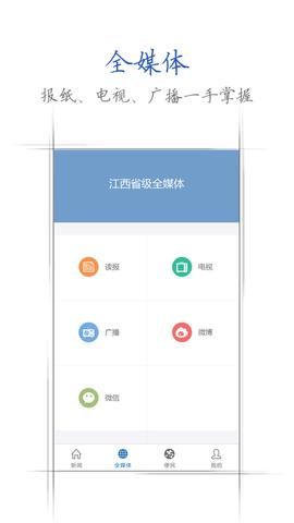 江西手机报_pic1