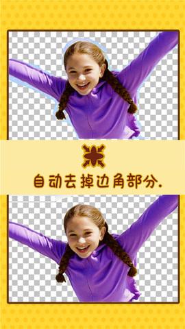 天天抠图_pic3