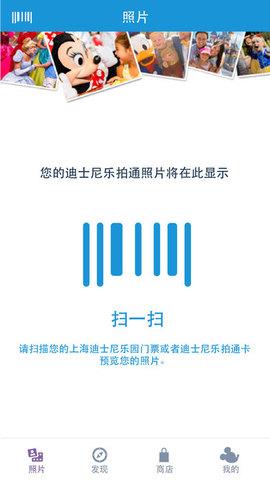 上海迪士尼乐拍通_pic2