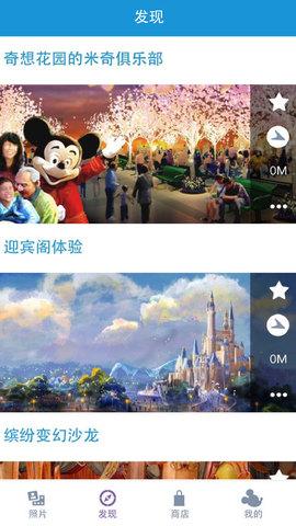 上海迪士尼乐拍通_pic1