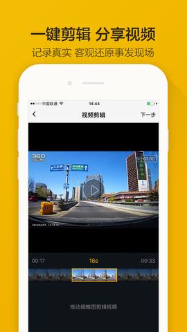 360行车记录仪_pic2
