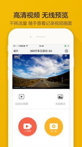 360行车记录仪_pic1
