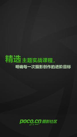 POCO摄影技巧_pic4