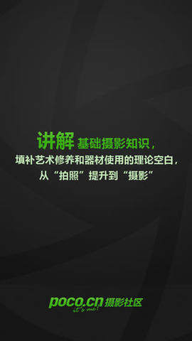POCO摄影技巧_pic3