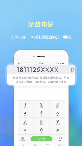 微微电话_pic5
