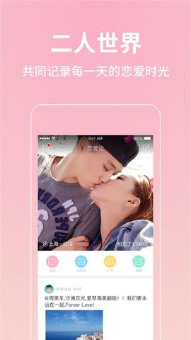 恋爱记_pic3
