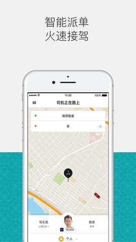 Uber优步中国_pic3