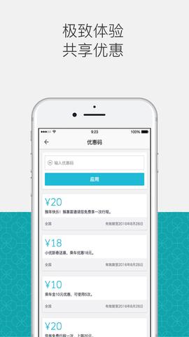 Uber优步中国_pic2