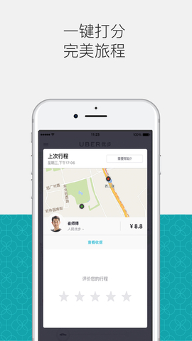 Uber优步中国_pic1