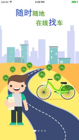 酷骑单车_pic4