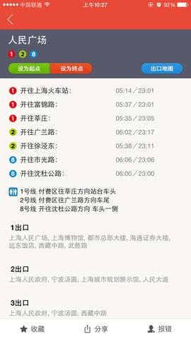 地铁通上海_pic5