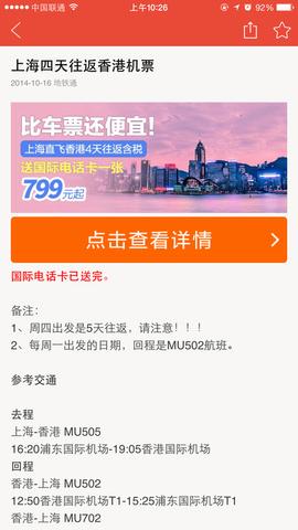 地铁通上海_pic3