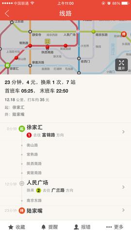 地铁通上海_pic2