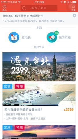 地铁通上海_pic1