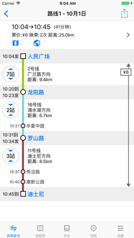 地铁通_pic3