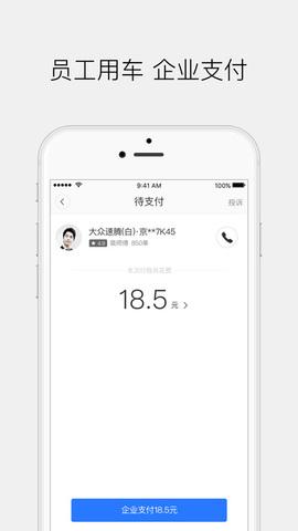 滴滴企业版_pic3