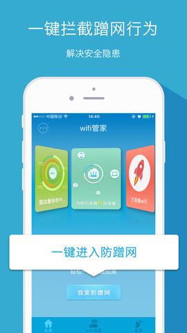 WiFi管家防蹭网_pic5