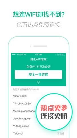 腾讯WiFi管家_pic4