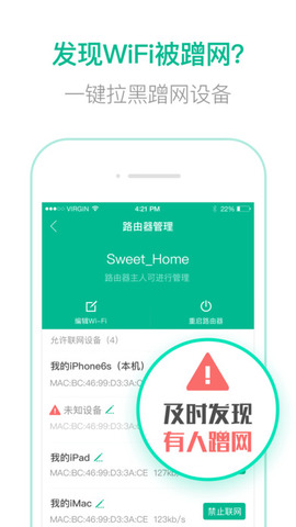 腾讯WiFi管家_pic1