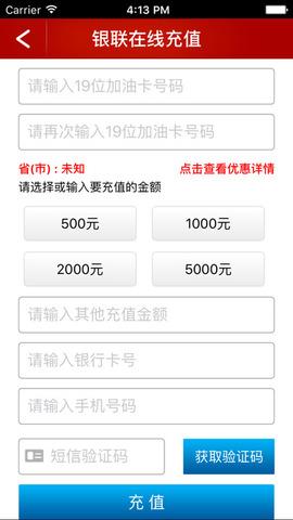 中国石化加油卡掌上营业厅_pic1