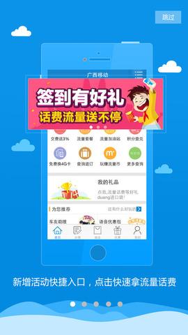 广西移动官方客户端_pic5