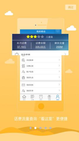 广西移动官方客户端_pic4