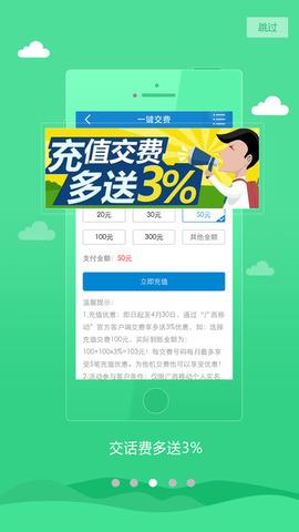 广西移动官方客户端_pic3