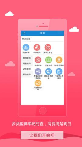 广西移动官方客户端_pic1