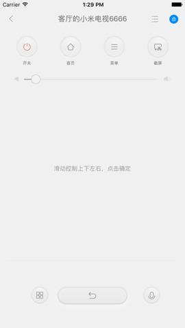 小米遥控器_pic3