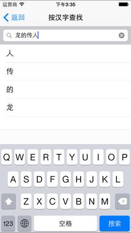 新华字典免费版_pic4