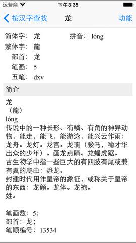 新华字典免费版_pic1