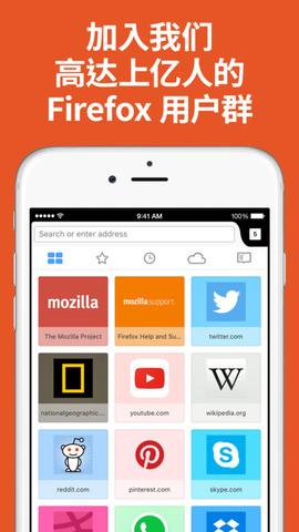 Firefox 火狐浏览器_pic5