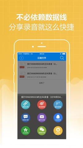 通话录音存证宝_pic3