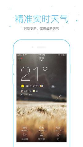 中央天气预报_pic5